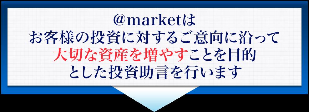 @marketの特徴
