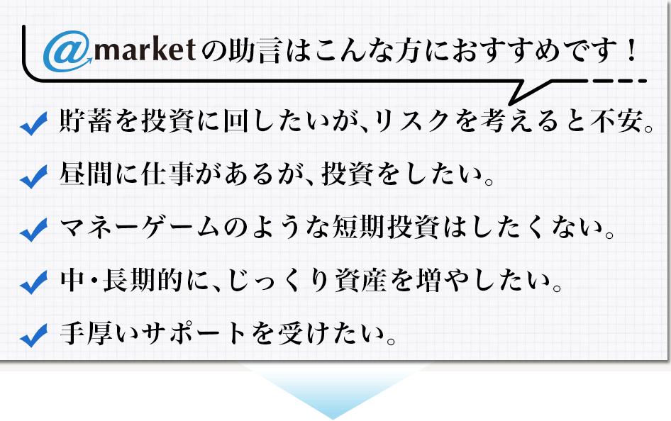 @marketは、こんな方におすすめ