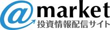 株価予想、目標株価、想定株価、株式情報 | @market投資情報配信サイト